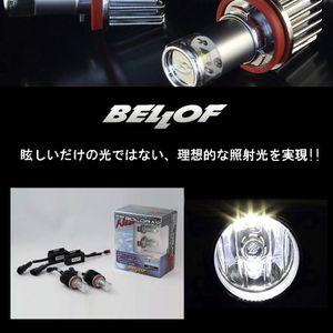 BELLOF LED フォグ コンバージョンバルブ シリウス ボールドレイ ネオ/HB4/6500k/DBA1352