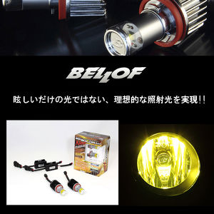 【アウトレット特価】BELLOF LED フォグ コンバージョンバルブ シリウス ボールドレイ ネオ イエロー/HB4/3100k/DBA1362
