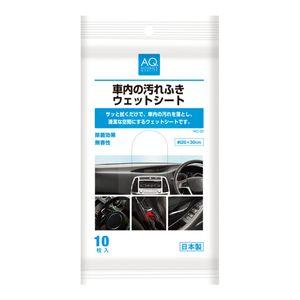 AQ. 車内の汚れふき ウェットシート 10枚入 WC-02