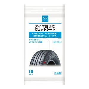 AQ. タイヤ艶ふき ウェットシート 10枚入 WC-05