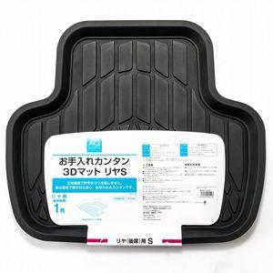 AQ お手入れ簡単3Dマット 軽自動車用カーマット ブラック リア用