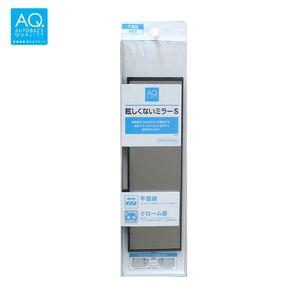 AQ. 眩しくないミラーS   ルームミラー 平面タイプ クローム鏡 230mm/ブラック/M01