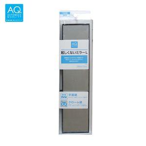 AQ. ルームミラー 平面タイプ クローム鏡 300mm/ブラック/M03
