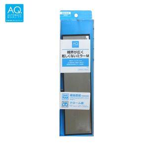 AQ. ルームミラー 緩曲面タイプ クローム鏡 270mm/ブラック/M05