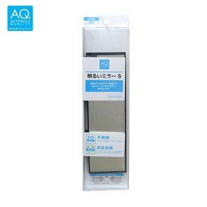 AQ. 明るいミラーS   ルームミラー 平面タイプ 高反射鏡 230mm/ブラック/M07