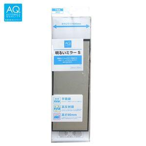 AQ. ルームミラー 平面ハイトタイプ 高反射鏡 230mm/ブラック/M10