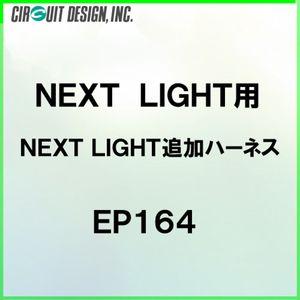 EP164 NEXTLIGHT用 NEXTLIGHT追加ハーネス