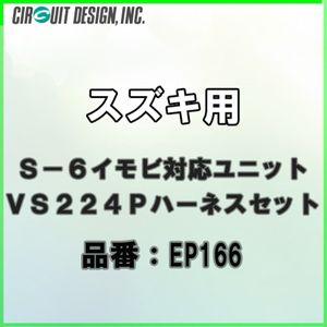 EP166 S-6イモビユニット+VS224Pハーネスセット スズキ用