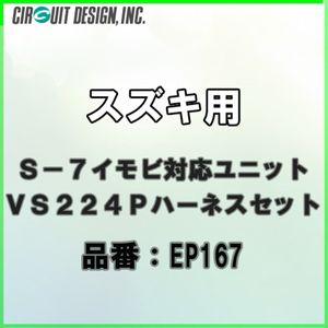 EP167 S-7イモビユニット+VS224Pハーネスセット スズキ用