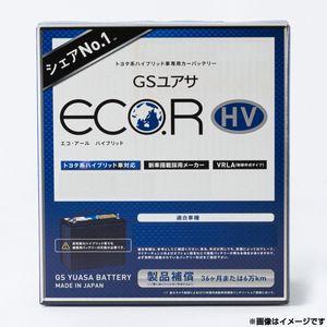 GS YUASA エコアールハイブリッド EHJ-S46B24R (トヨタ系ハイブリッド補機用)