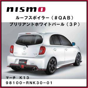 NISMO ルーフスポイラー #QAB ブリリアントホワイトパール(3P) 98100-RNK30-01 マーチ K13