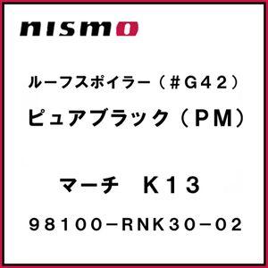 NISMO ルーフスポイラー #G42 ピュアブラック(PM) 98100-RNK30-02 マーチ K13