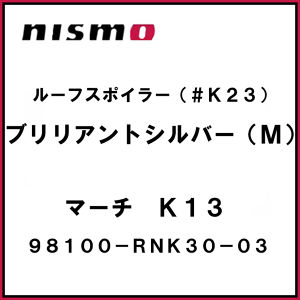 NISMO ルーフスポイラー #K23 ブリリアントシルバー(M) 98100-RNK30-03 マーチ K13