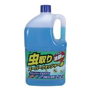 KYK 虫取りスーパーウォッシャー液 17-032 2L