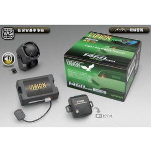 VISION 1460B 盗難発生警報装置 ハイグレード・スマートセキュリティ