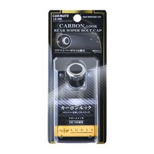 リヤワイパーボルトCAPカーボンルック 1個入り/クロームメッキ LS396