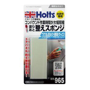 ホルツ 塗りあと整えスポンジ MH965