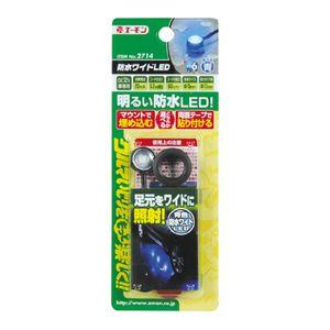 amon 防水ワイドLED(青) 2714