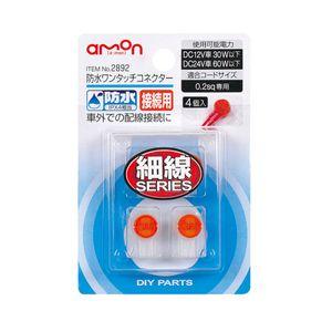 amon 2892 防水ワンタッチコネクター(接続用)