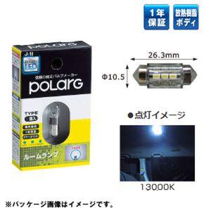 POLARG LED ルームランプ  T8×28/13000K/P2923W