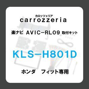 カナック 【carrozzeria 取付キット】 ホンダ フィット専用/KLS-H801D