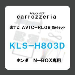 カナック 【carrozzeria 取付キット】 ホンダ N-BOX専用/KLS-H803D