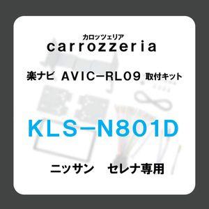 カナック ニッサン セレナ専用/KLS-N801D