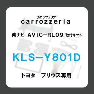 カナック 【carrozzeria 取付キット】 トヨタ プリウス専用/KLS-Y801D