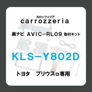 カナック 【carrozzeria 取付キット】 トヨタ プリウスアルファ専用/KLS-Y802D
