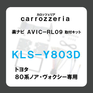 カナック トヨタ 80系ノア・ヴォクシー専用/KLS-Y803D
