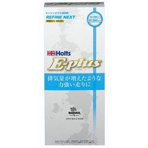 ホルツ E-plus リファインNEXT MH7798