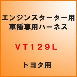 VT129L エンジンスターター用 車種専用ハーネス  トヨタ用