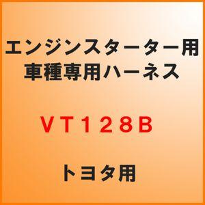 VT128B エンジンスターター用 車種専用ハーネス  トヨタ用
