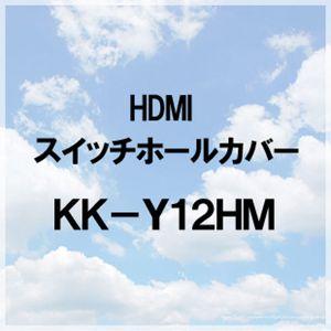 カナック HDMI スイッチホールカバー KK-Y12HM トヨタ車用