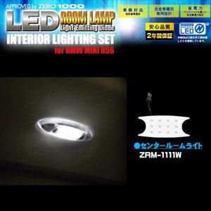 ZERO-1000 LEDルームランプ センタールームライト BMW MINI R56クーパーS後期 ZRM-1111W