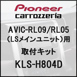 カナック ジャストフィット取付けキット KLS-H804D ホンダ N-WGN