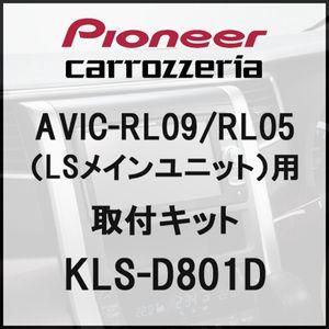 カナック ジャストフィット取付けキット KLS-D801D ダイハツ タント