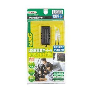 amon USB電源ポート2880