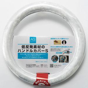AQ テイハンパツボア ハンドルカバーS ホワイト C02
