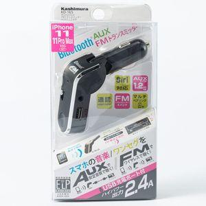 Bluetooth3.0 FMトランスミッター AUXケーブル付 KD-165