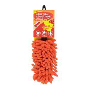 ホコリキャッチャーミニ オレンジ