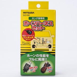 MITSUBA ホーンハーネスセット ホンダ車専用 SZ-1161
