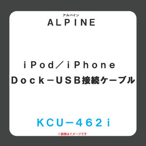 ALPINE KCUー462i iPod/iPhone Dock-USB接続ケーブル