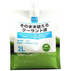 AQ. そのまま使えるクーラント液 2L グリーン