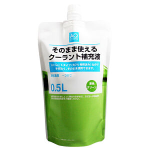 AQ. そのまま使えるクーラント補充液 0.5L グリーン