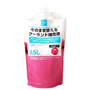 AQ. そのまま使えるクーラント補充液 LLC 0.5L ピンク