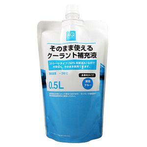 AQ. そのまま使えるクーラント補充液 LLC 0.5L ブルー