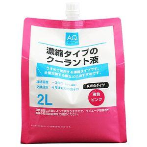 AQ. 濃縮タイプのクーラント液 LLC 2L ピンク