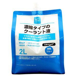 AQ. 濃縮タイプのクーラント液 LLC 2L ブルー