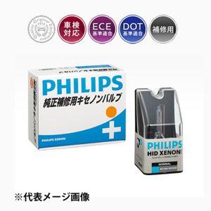 PHILIPS 純正交換HIDバルブ 85126C1 4200K D2R 1個入